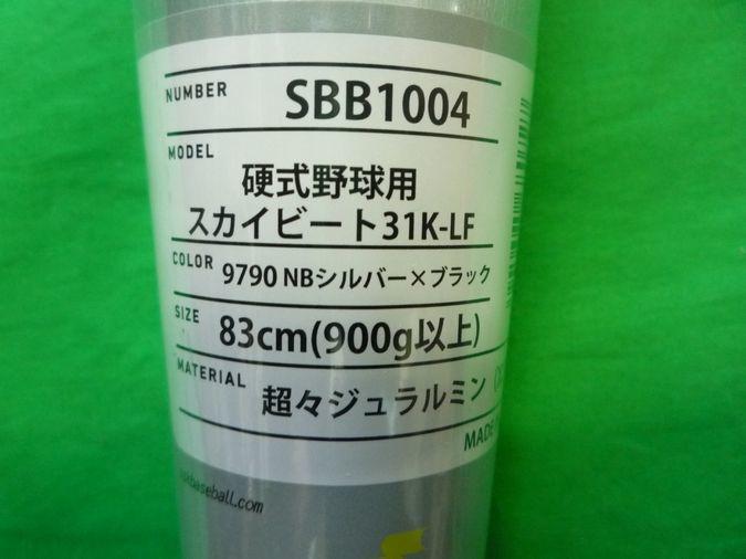 13 30%引 SSK 硬式用バット スカイビート31K-LF 83cm シルバー SBB1004_画像3