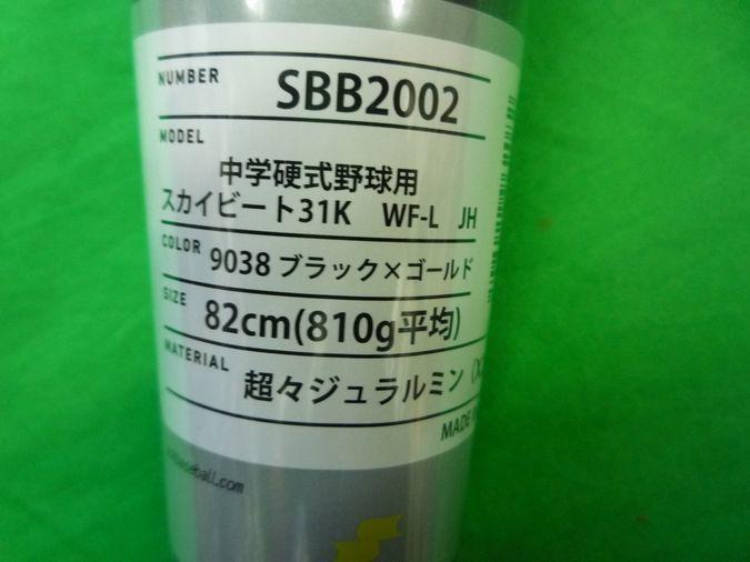 11 25%引 SSK 中学硬式用バット スカイビート31K SBB2002 ブラック 82cm810g_画像3