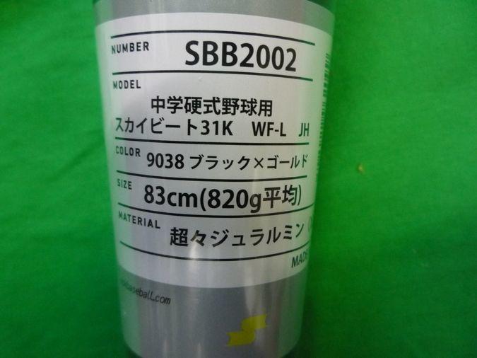 11 25%引 SSK 中学硬式用バット スカイビート31K SBB2002 ブラック 83cm820g_画像3