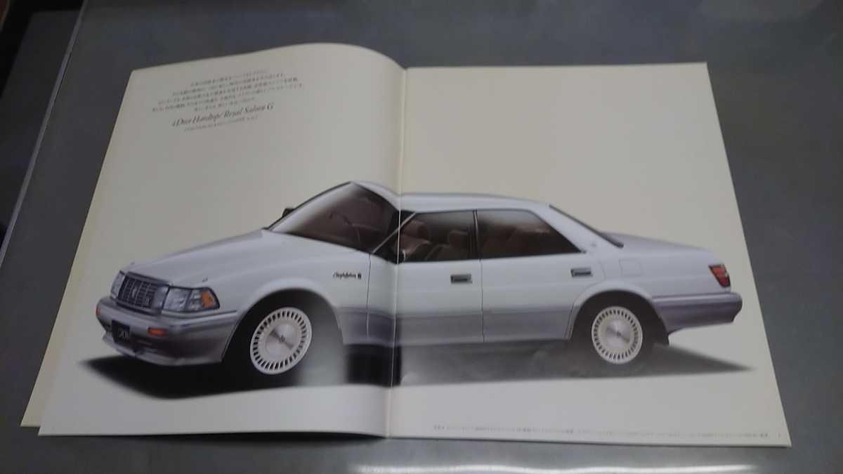 絶版車・旧車カタログ 13クラウン _画像2