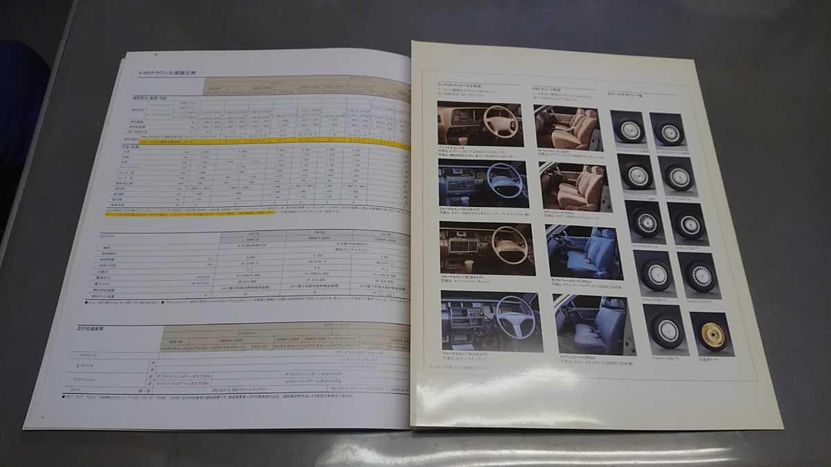 絶版車・旧車カタログ 13クラウン _画像5