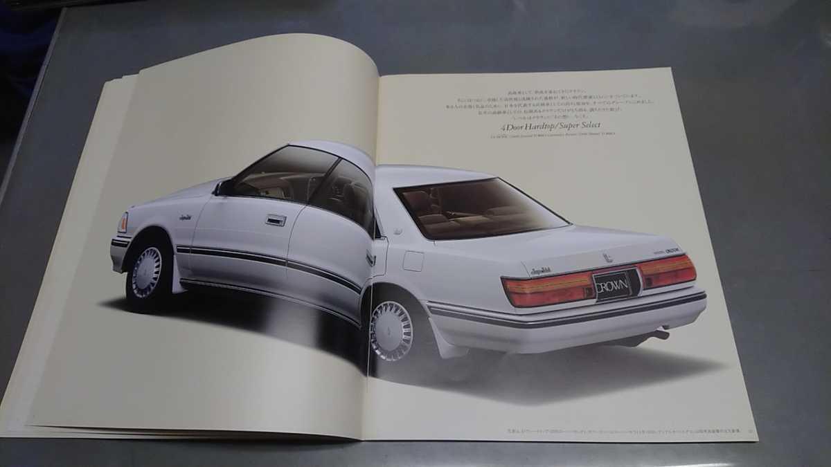 絶版車・旧車カタログ 13クラウン _画像3