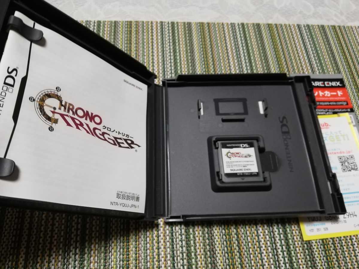 【スクウェアエニックス】クロノトリガー / CHRONO TRIGGER 【ニンテンドーDS:Nintendo DS】