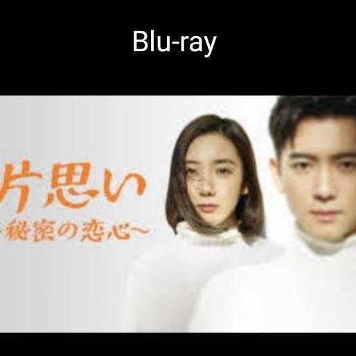 片思い Blu-ray