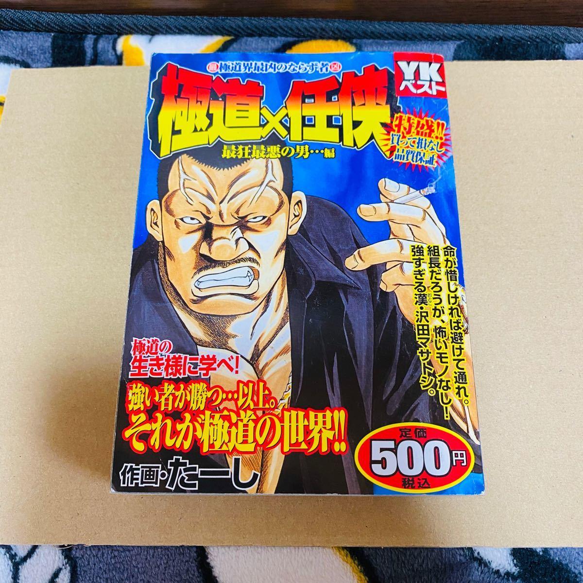 漫画 コミック ドンケツ 2冊セット