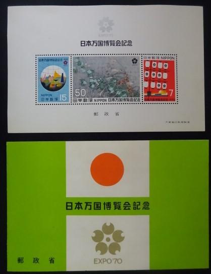 記念切手 日本万国博覧会記念 EXPO'70 夏秋草図 小型シート 1970年 昭和45年 15.50.7円各1枚 シート 未使用 ランクB_画像1
