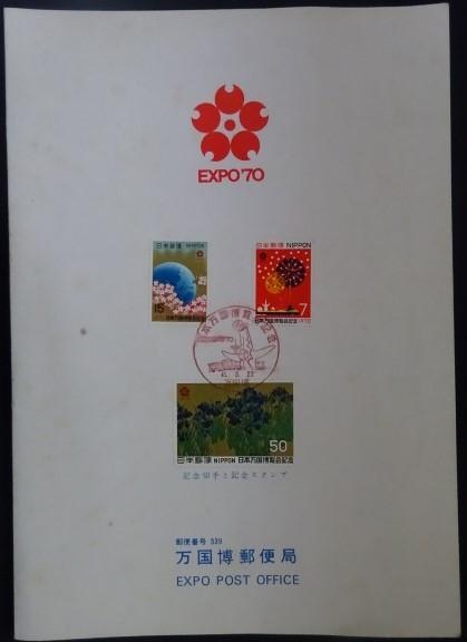 記念切手 日本万国博覧会記念 EXPO'70 専用ケース付 1970年 昭和45年 15円20枚シート 15.50.7円各1枚小型シート ランクB ケースランクC_画像2