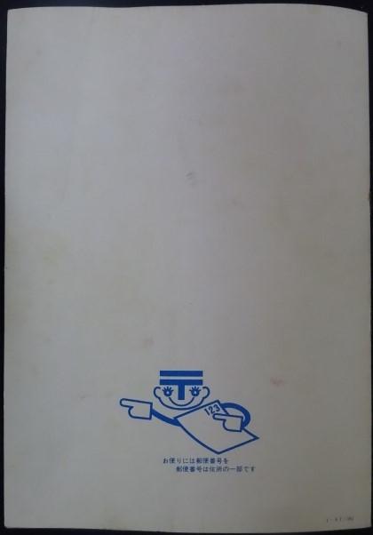 記念切手 日本万国博覧会記念 EXPO'70 専用ケース付 1970年 昭和45年 15円20枚シート 15.50.7円各1枚小型シート ランクB ケースランクC_画像3