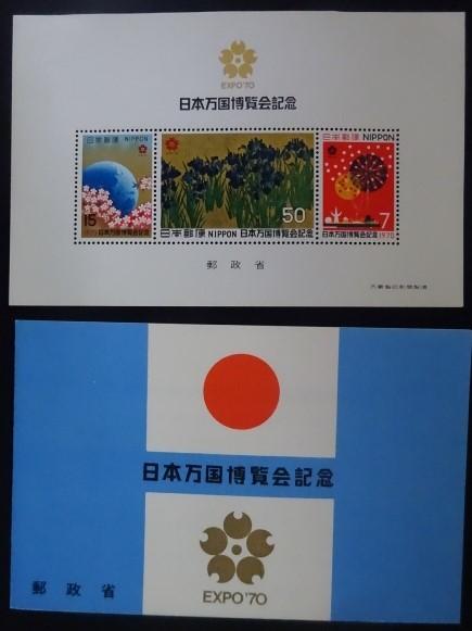 記念切手 日本万国博覧会記念 EXPO'70 小型シート 1970年 昭和45年 15.50.7円各1枚 シート 未使用 ランクB_画像1