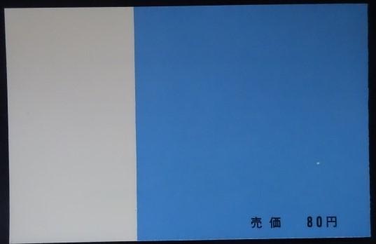記念切手 日本万国博覧会記念 EXPO'70 小型シート 1970年 昭和45年 15.50.7円各1枚 シート 未使用 ランクB_画像6