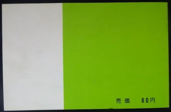 記念切手 日本万国博覧会記念 EXPO'70 夏秋草図 小型シート 1970年 昭和45年 15.50.7円各1枚 シート 未使用 ランクB_画像6
