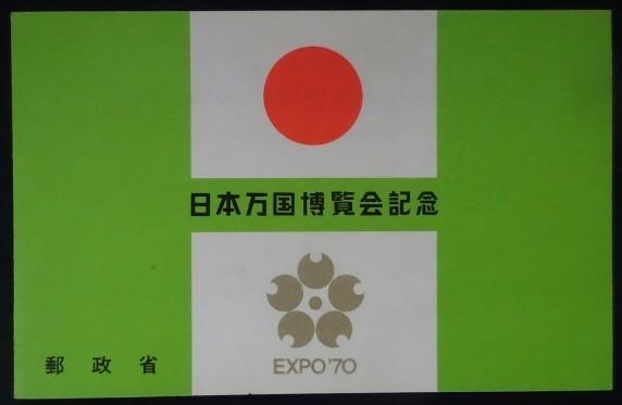 記念切手 日本万国博覧会記念 EXPO'70 夏秋草図 小型シート 1970年 昭和45年 15.50.7円各1枚 シート 未使用 ランクB_画像3