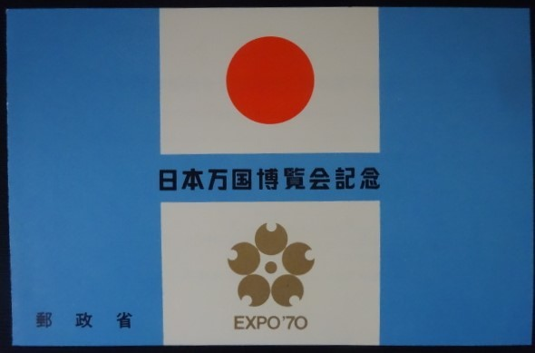 記念切手 日本万国博覧会記念 EXPO'70 小型シート 1970年 昭和45年 15.50.7円各1枚 シート 未使用 ランクB_画像3