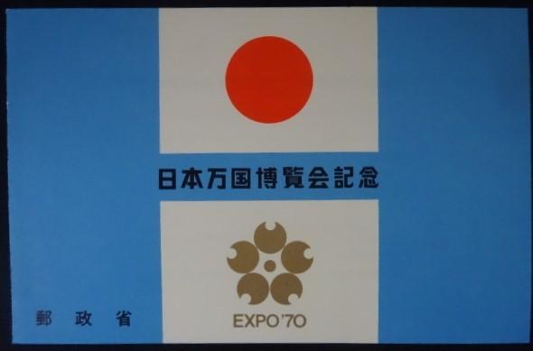記念切手 日本万国博覧会記念 EXPO'70 専用ケース付 1970年 昭和45年 15円20枚シート 15.50.7円各1枚小型シート ランクB ケースランクC_画像5