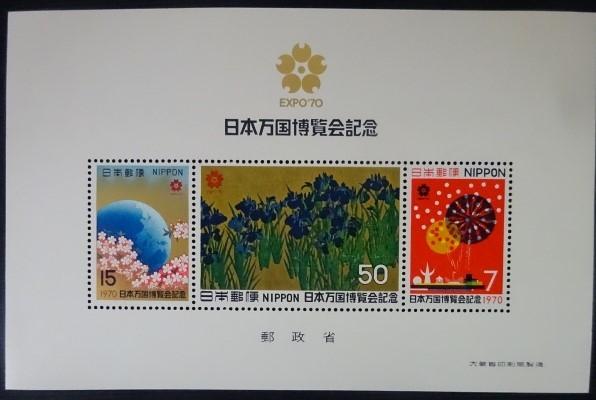 記念切手 日本万国博覧会記念 EXPO'70 小型シート 1970年 昭和45年 15.50.7円各1枚 シート 未使用 ランクB_画像2