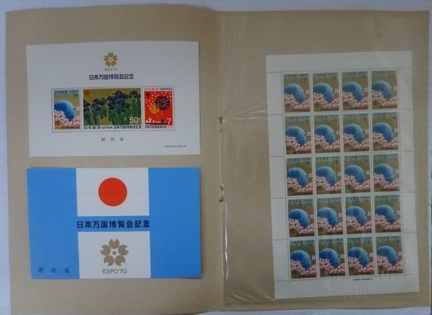 記念切手 日本万国博覧会記念 EXPO'70 専用ケース付 1970年 昭和45年 15円20枚シート 15.50.7円各1枚小型シート ランクB ケースランクC_画像1