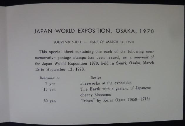 記念切手 日本万国博覧会記念 EXPO'70 小型シート 1970年 昭和45年 15.50.7円各1枚 シート 未使用 ランクB_画像5