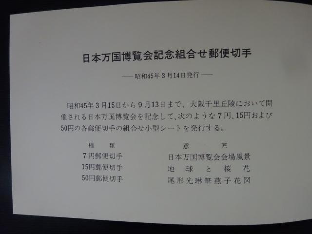 記念切手 日本万国博覧会記念 EXPO'70 小型シート 1970年 昭和45年 15.50.7円各1枚 シート 未使用 ランクB_画像4