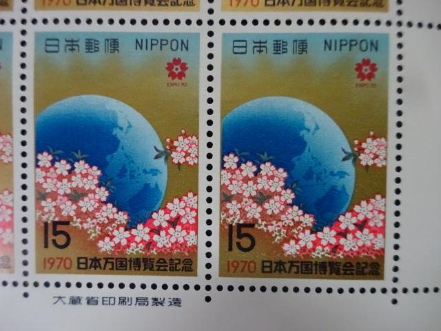 記念切手 日本万国博覧会記念 EXPO'70 専用ケース付 1970年 昭和45年 15円20枚シート 15.50.7円各1枚小型シート ランクB ケースランクC_画像9