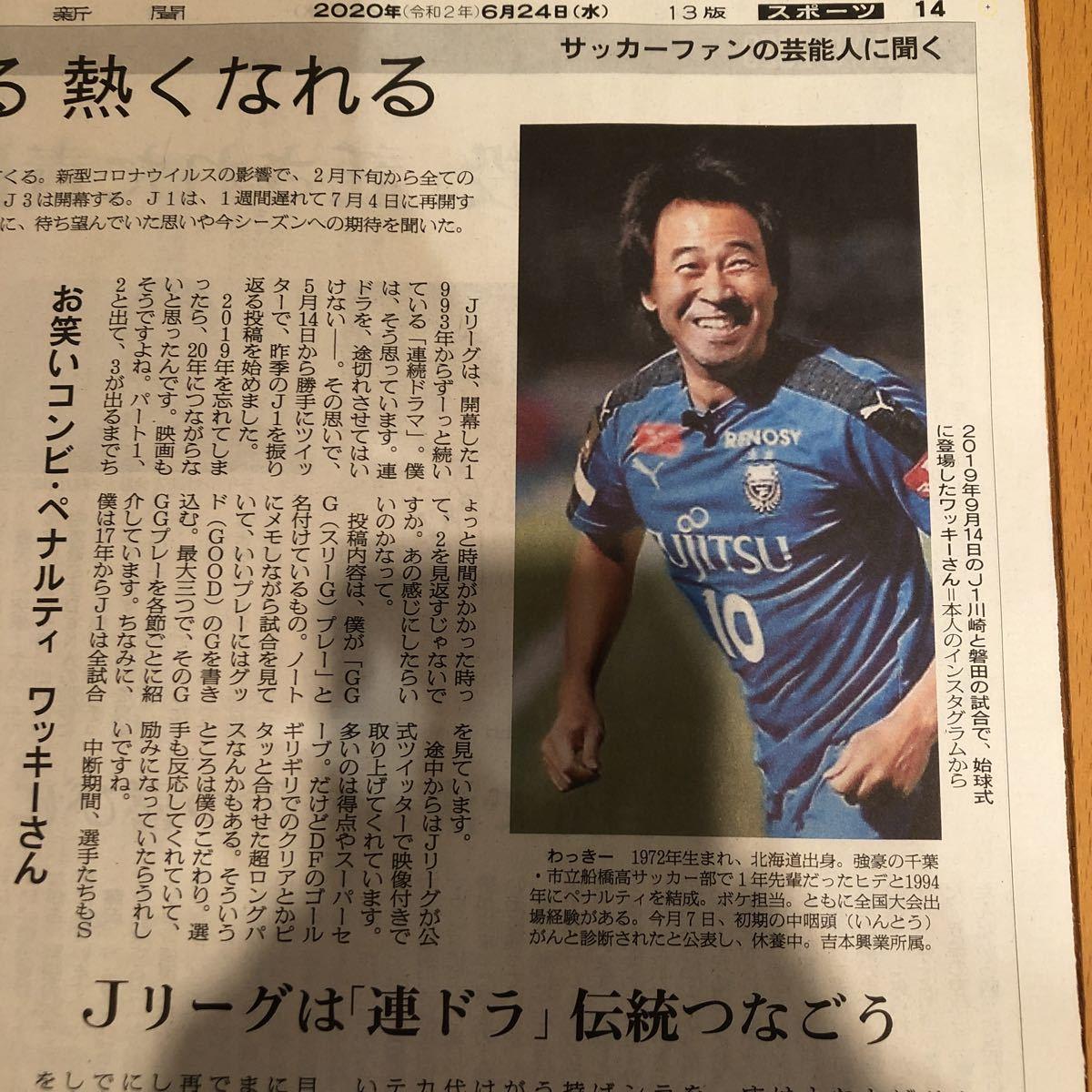 向坂 新聞 日