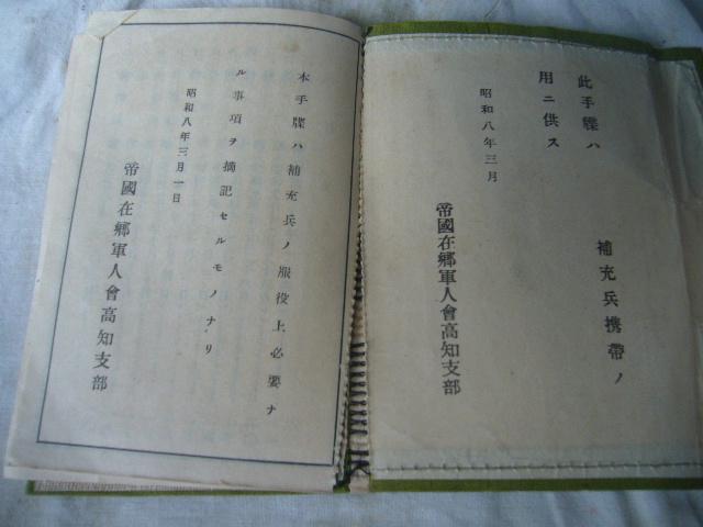 日本帝国陸軍軍帽_画像9
