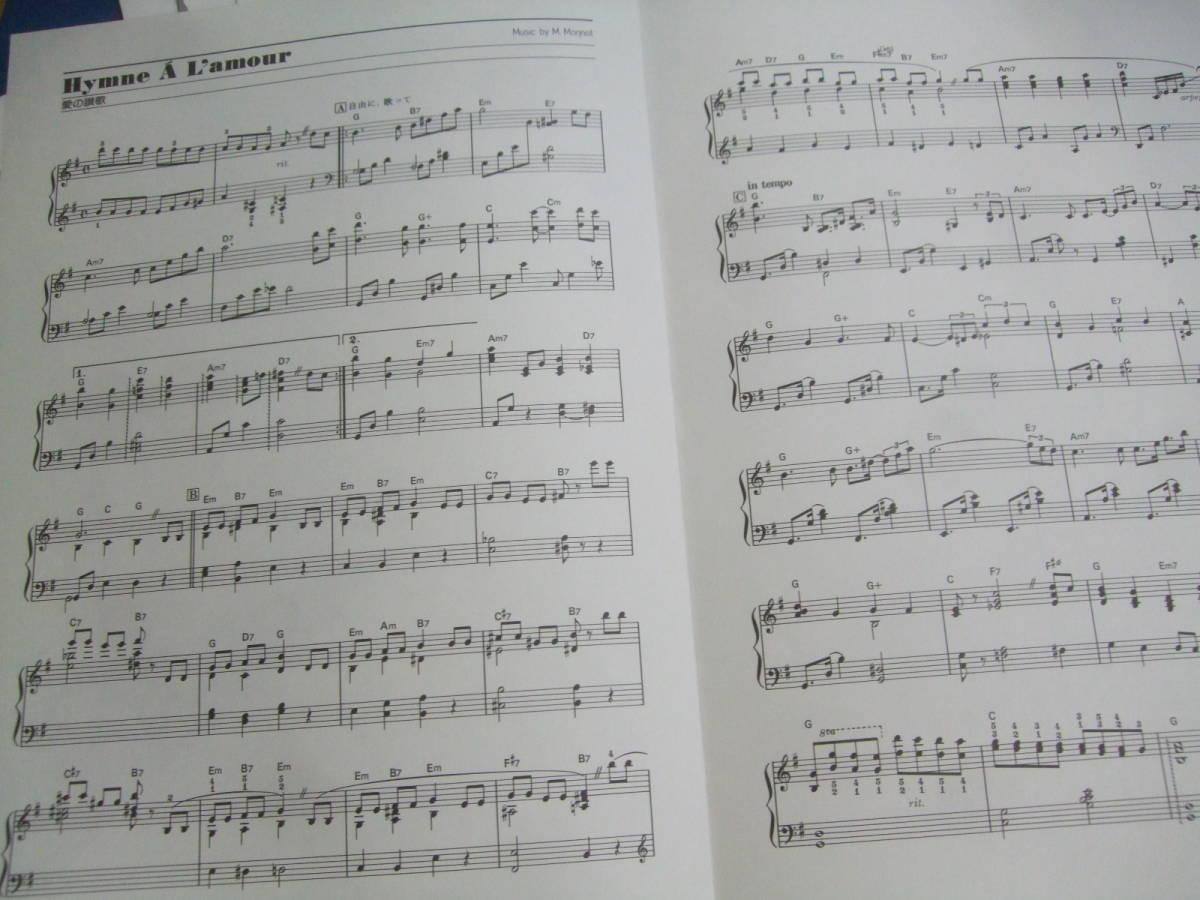 愛 の 讃歌 ピアノ