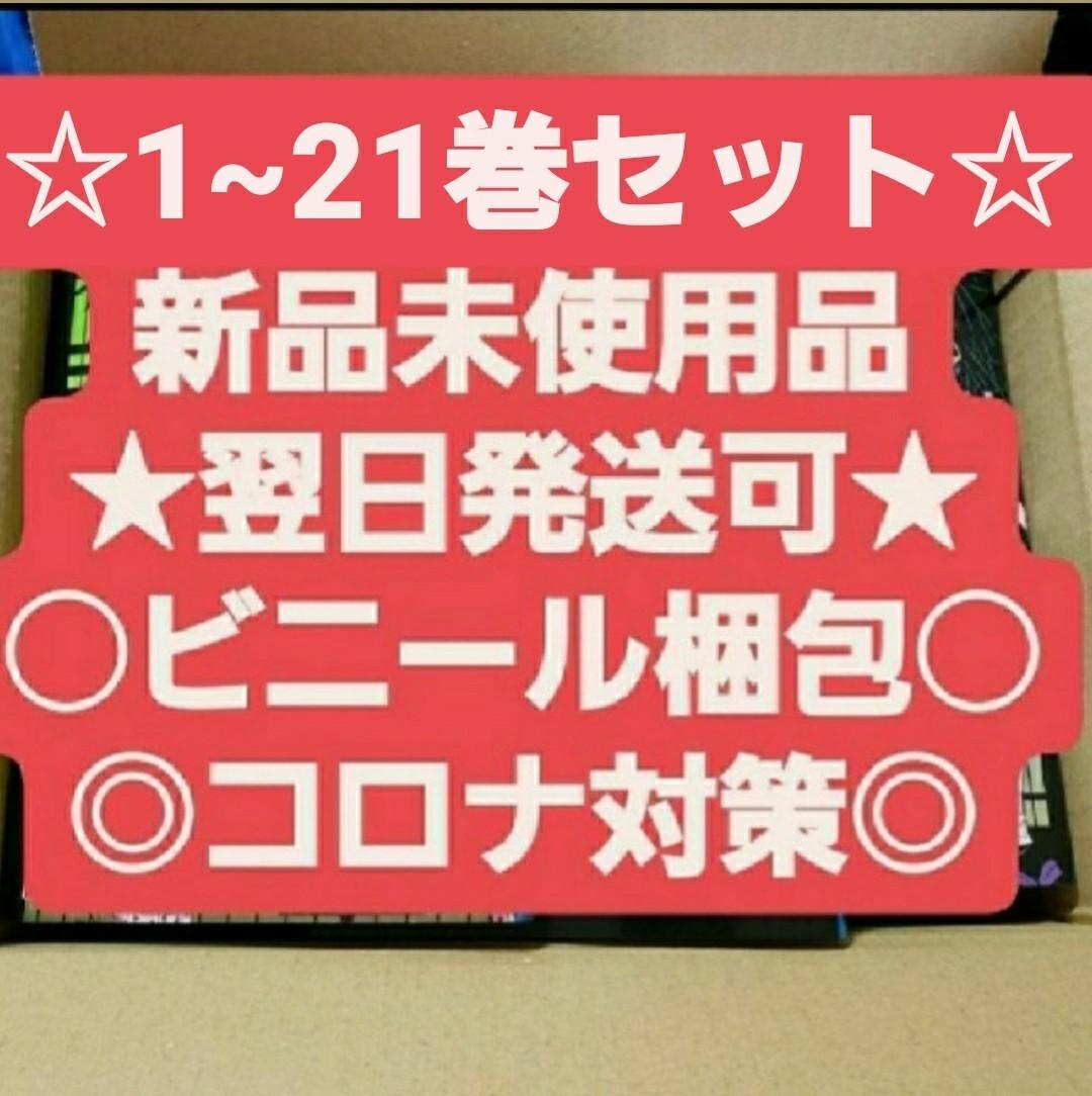 【全巻セット】鬼滅の刃 新品未読品 漫画 コミック 鬼滅ノ刃