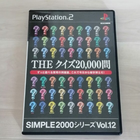 PS2 THEクイズ20000問