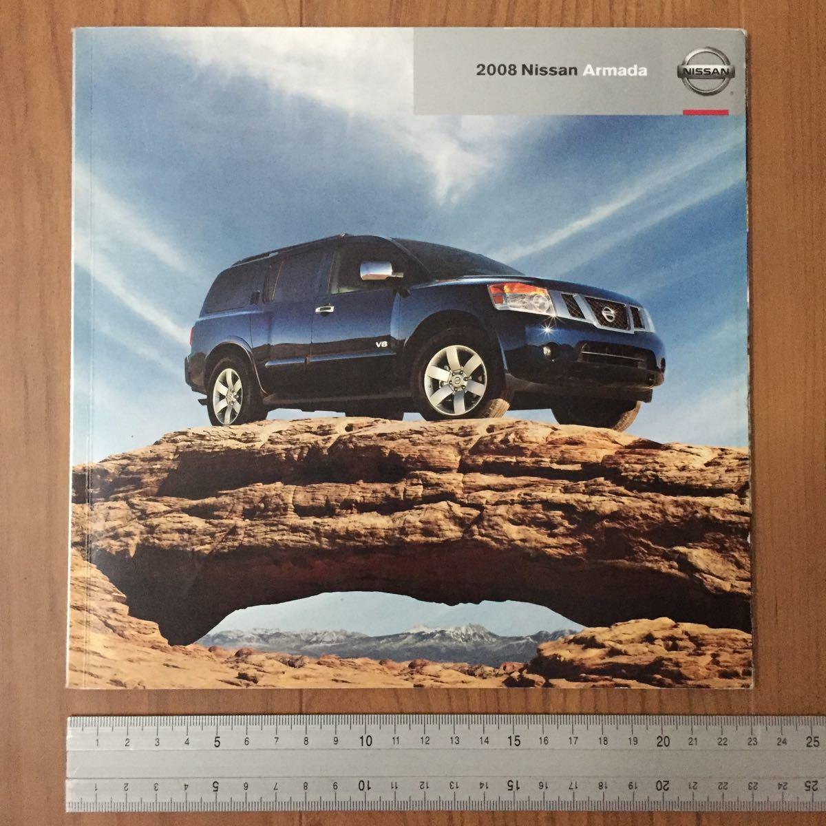 2008 日産 ニッサン アルマーダ Armada アルマダ カタログ USA アメリカ 雑貨 SUV 逆輸入 インフィニティ 広告_画像1