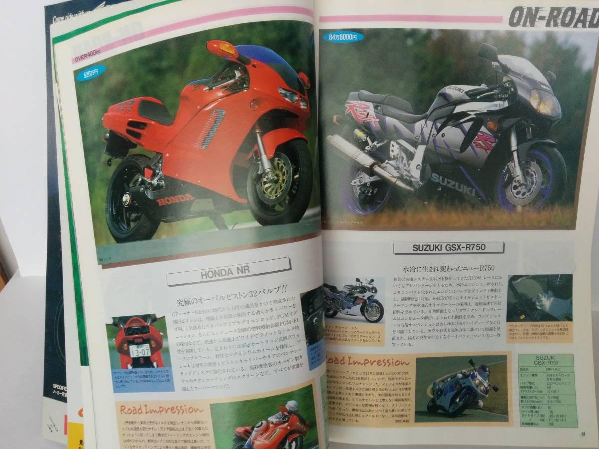 オートバイ 1992 世界のオートバイ 7月号臨時増刊 最新国産車・輸入車大カタログ 中古 _画像5