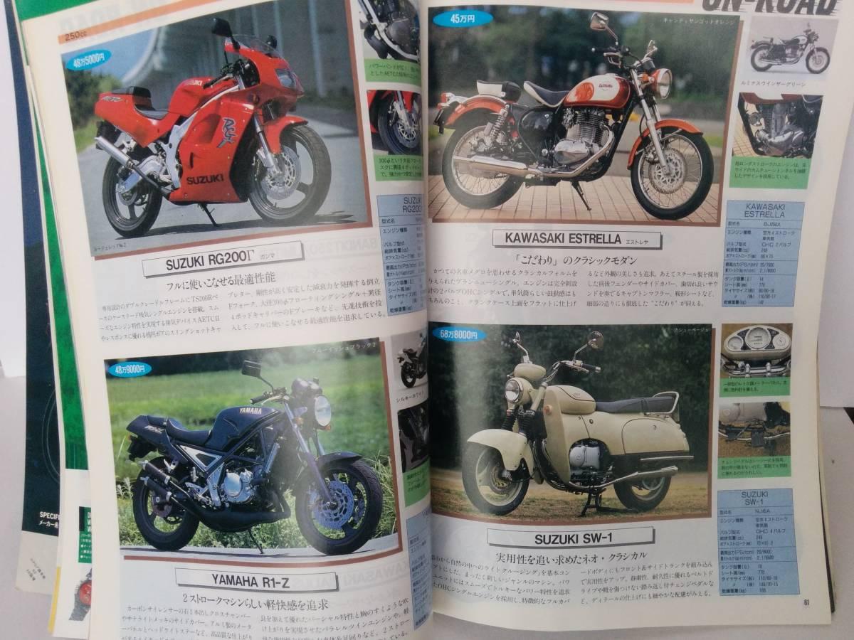 オートバイ 1992 世界のオートバイ 7月号臨時増刊 最新国産車・輸入車大カタログ 中古 _画像6