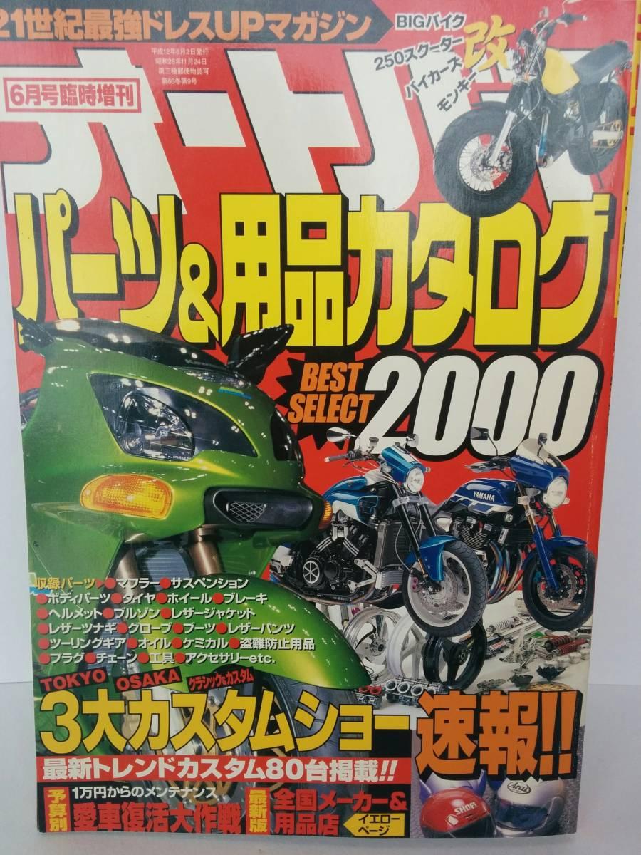 オートバイ パーツ&用品カタログ 2000年6月号臨時増刊 3大カスタムショー完全速報 中古 _画像1