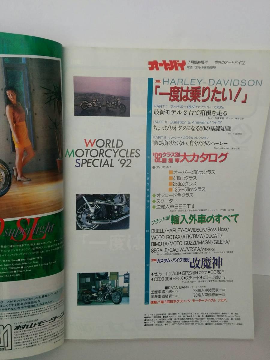 オートバイ 1992 世界のオートバイ 7月号臨時増刊 最新国産車・輸入車大カタログ 中古 _画像3