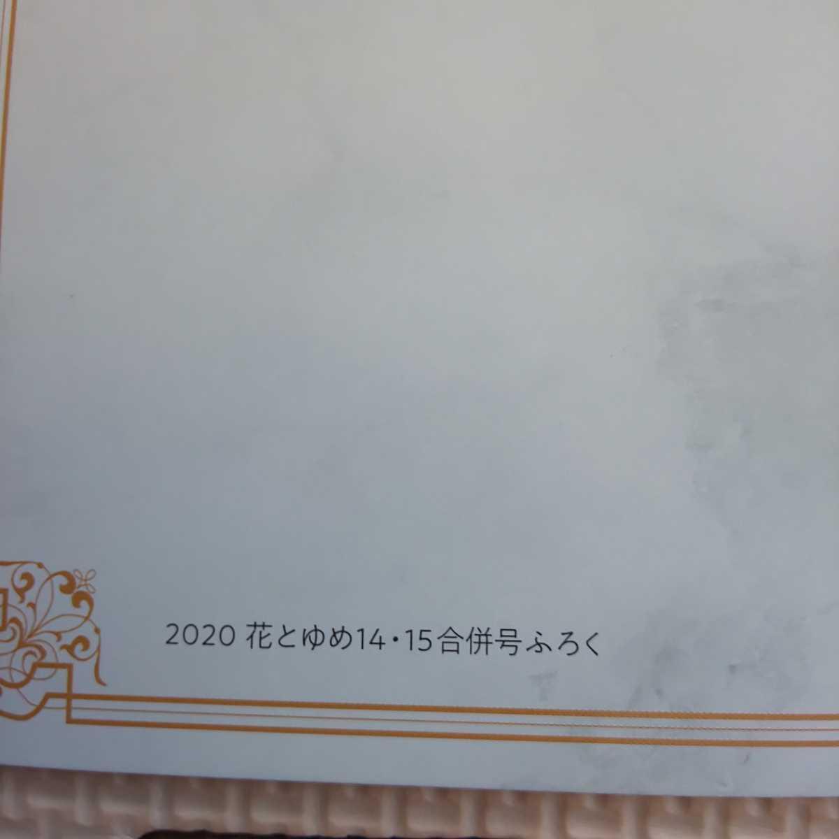 1円スタート! コレットは死ぬことにした ノート 2020年14・15合併号 花とゆめ 付録 景品 コレクション コレクター 白泉社 akichan7777jp_画像3