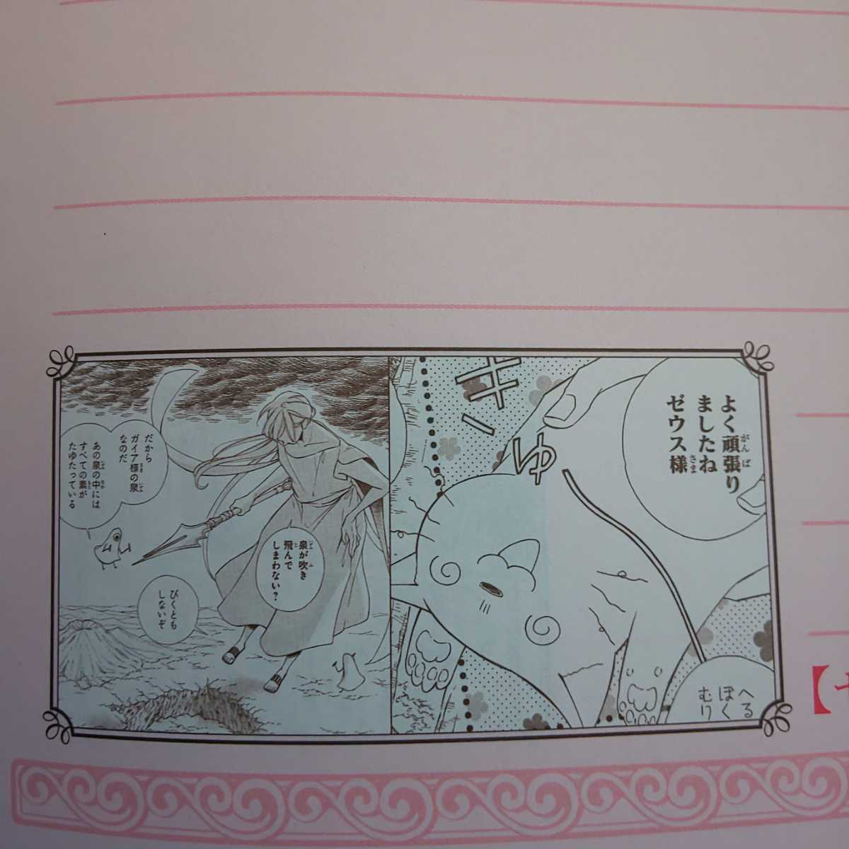 1円スタート! コレットは死ぬことにした ノート 2020年14・15合併号 花とゆめ 付録 景品 コレクション コレクター 白泉社 akichan7777jp_画像5