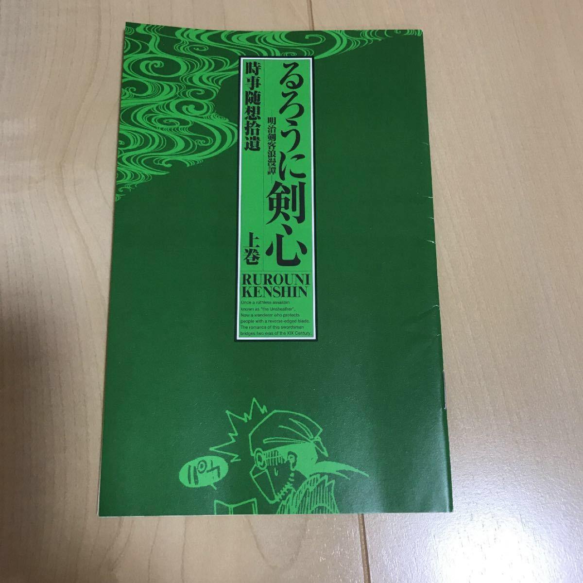 特典付 るろうに剣心 : 明治剣客浪漫譚 : 完全版  全巻セット