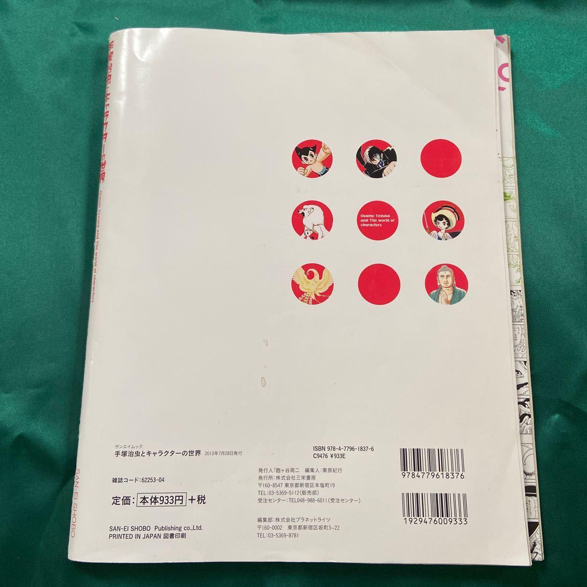 書籍 手塚治虫とキャラクターの世界 手塚プロダクション監修