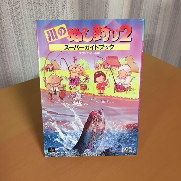 送料無料 川のぬし釣り2 スーパーガイドブック スーパファミコン SFC