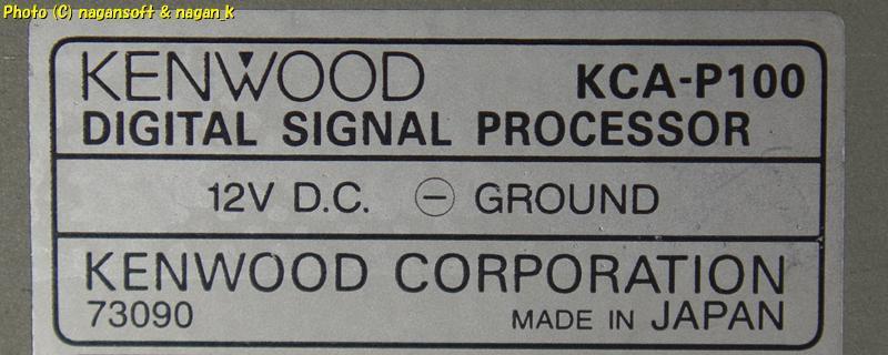 ★即決★ KENWOOD KCA-P100 (DSPユニットかな?) -- 動作確認無しジャンク品_画像6