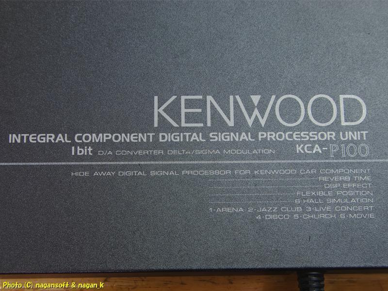 ★即決★ KENWOOD KCA-P100 (DSPユニットかな?) -- 動作確認無しジャンク品_画像4