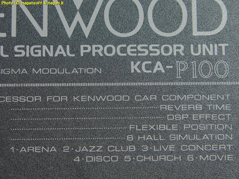 ★即決★ KENWOOD KCA-P100 (DSPユニットかな?) -- 動作確認無しジャンク品_画像5