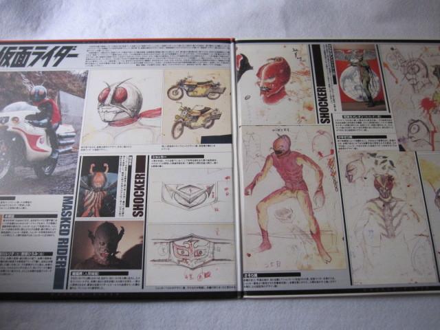 廃盤レーザーディスク「仮面ライダー Vol.1」 LD2枚セット  8話収録     藤岡弘_画像3