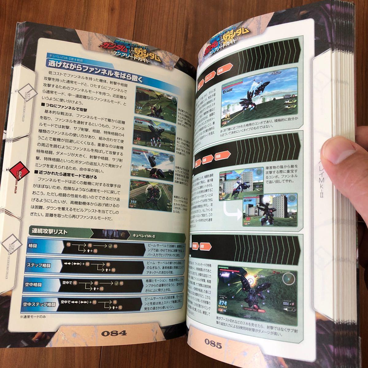 中古攻略本 PSP 機動戦士ガンダム ガンダムVS.ガンダム コンプリートガイド