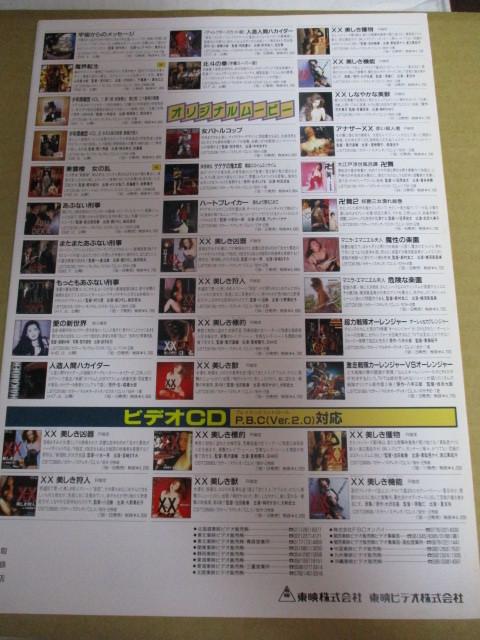 東映レーザーディスクカタログ オールカラー 全361作品 アニメ 特撮 劇映画 Vシネマ 貴重資料_画像2