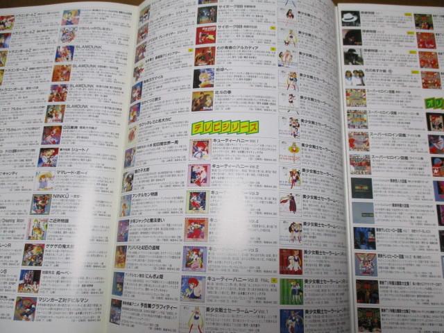 東映レーザーディスクカタログ オールカラー 全361作品 アニメ 特撮 劇映画 Vシネマ 貴重資料_画像3