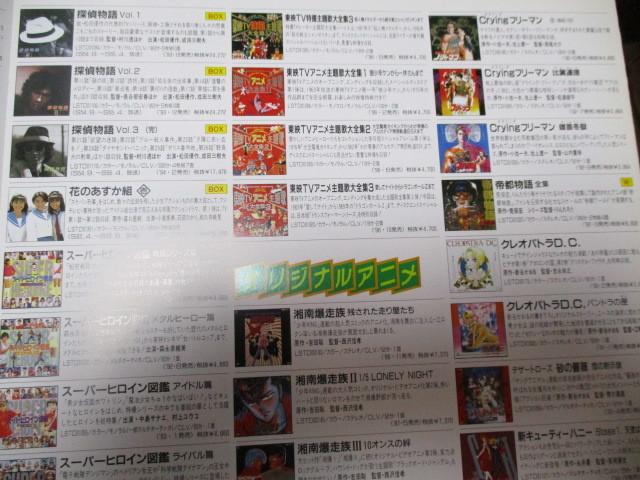 東映レーザーディスクカタログ オールカラー 全361作品 アニメ 特撮 劇映画 Vシネマ 貴重資料_画像4