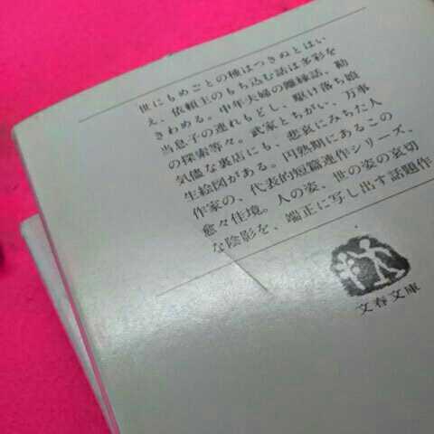 ☆開運・招福!☆A07☆ねこまんま堂☆おまとめがお得! 平四郎活人剣 よろづや_画像5