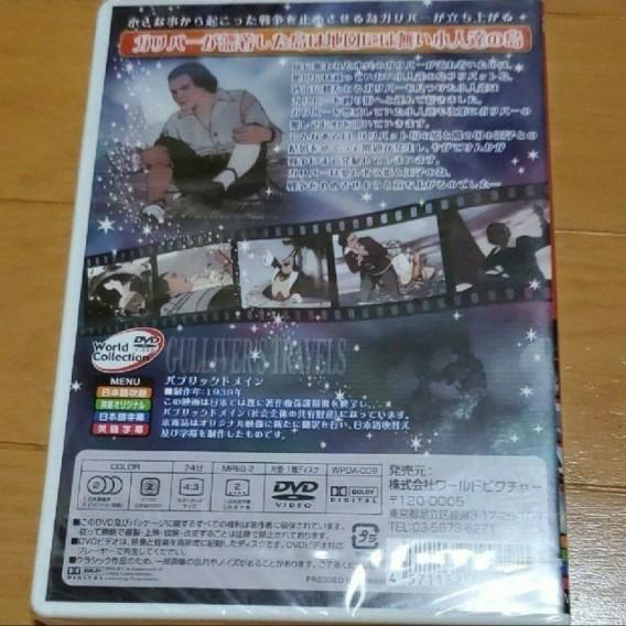 DVD ガリバー旅行記