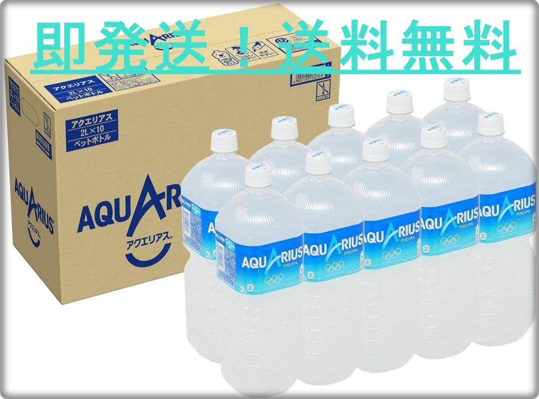 送料無料【即日発送】コカ・コーラ アクエリアス ペットボトル (2L×10本) ♪_画像1