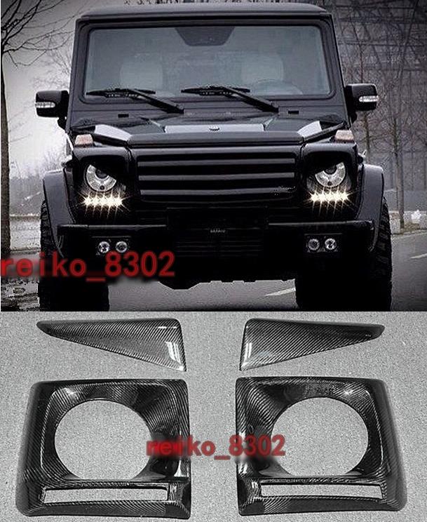 メルセデス ベンツ W463 GクラスG350d/G320/G500/G550/AMG G55/AMG G63/AMG G65  カーボン製 ヘッドライトカバー デイライト_画像1